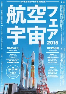 SpaceFair2015_flyer