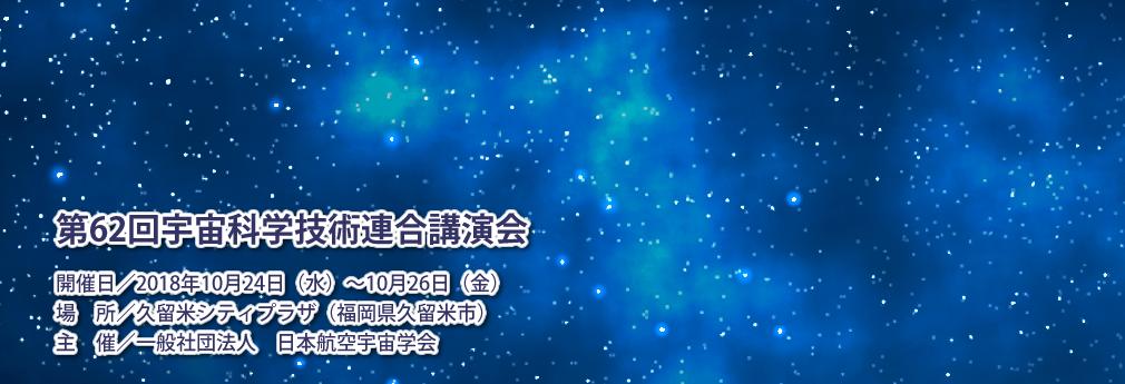 第62回宇宙科学技術連合講演会 |...