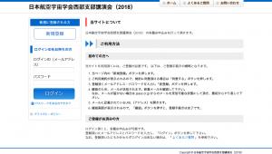 日本航空宇宙学会西部支部講演会(2018)電子投稿システム